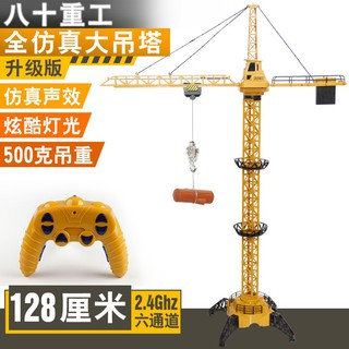 Toys 678 factory remote control tower simulation sound effect 6 channel tower cr