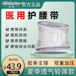 Đai rung Ming mỏng thoáng khí chống căng đĩa đệm thắt lưng giúp giảm đau Hỗ trợ cho nam và vòng eo chăm sóc thể thao của thumbnail
