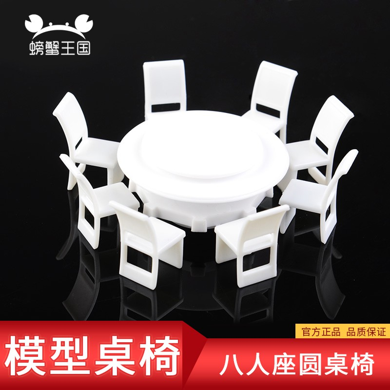 Construction sand table material DIY sand table scene model Eight seat round table and chair Three specifications