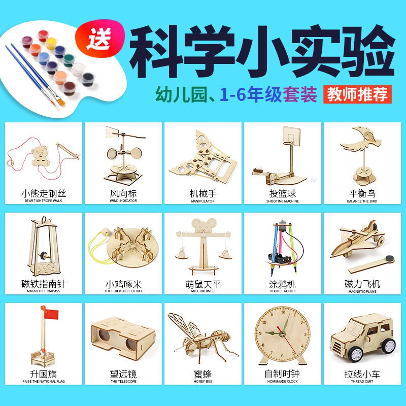 【happylife】Stem science small experiment equipment set primary school students diy handmade small invention materials 1-6 grade toys [posted on March 4]