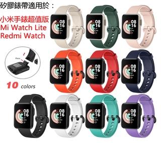Dây Đeo Silicon Thay Thế Cho Đồng Hồ Xiaomi Mi Watch Lite