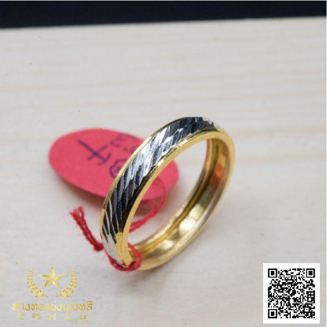 แหวนทองเรียบชุบสีครึ่งสลึง