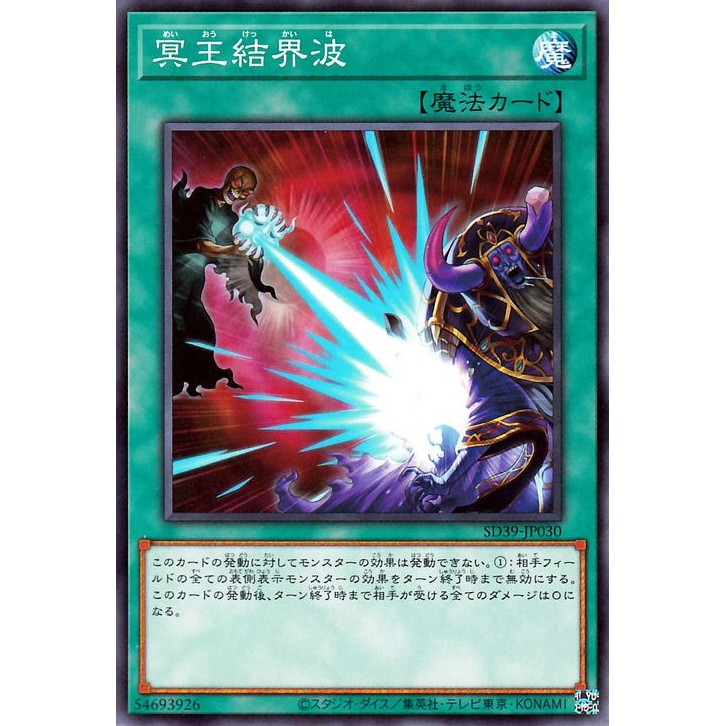 [ Zare Yugioh ] Lá bài thẻ bài SD39-JP030 – Dark Ruler No More