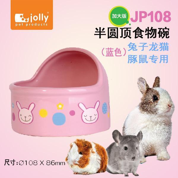Jolly ชามเซรามิคโดม ใส่อาหารกระต่าย และสัตว์เลี้ยงขนาดเล็ก (สีชมพู) (JP108)