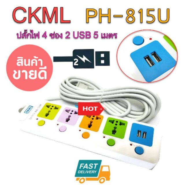 รางปลั๊กไฟ 4ช่อง 2 USB สายไฟยาว5เมตร