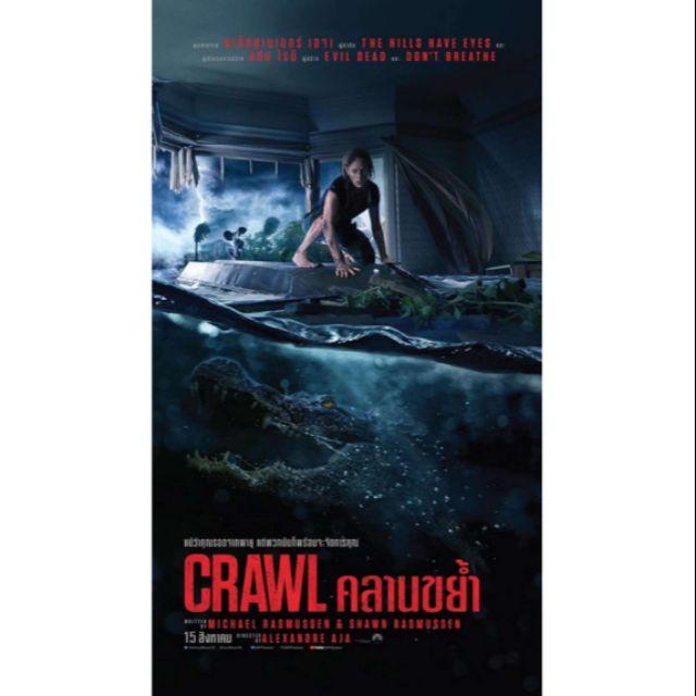 ตั๋วหนัง Crawl คลานขย้ำ