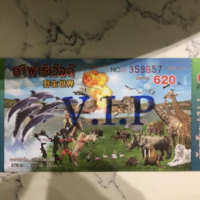 บัตรเข้าซาฟารี vip ไม่มีหมดอายุ