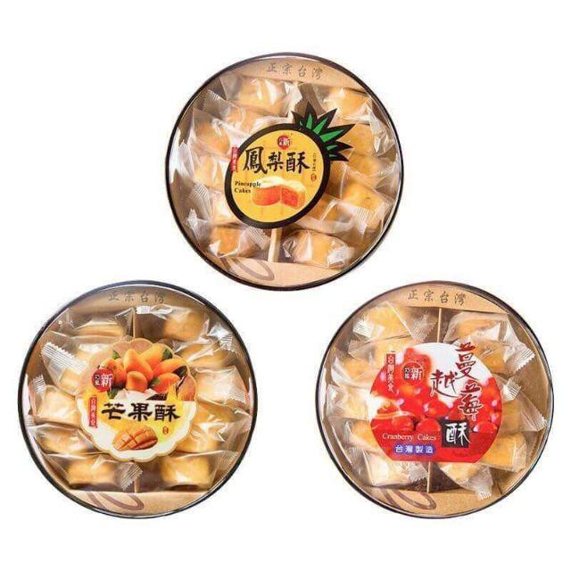 ( ĐỦ 3 VỊ ): 1 Hộp Bánh dứa Tang Tang Hu Đài Loan. Date 05.2020.