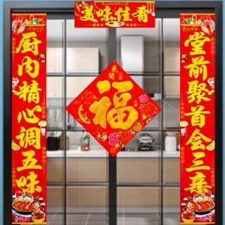 Cặp Sticker Dán Trang Trí Cửa Nhà Bếp / Khách Sạn / Năm Mới Màu Đồng 1215