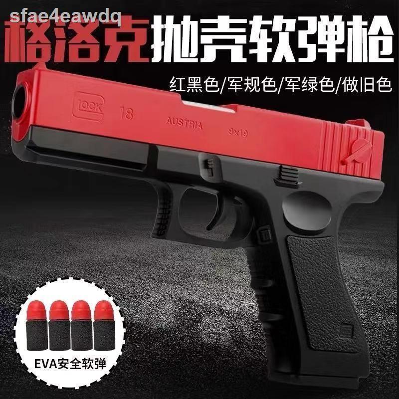 ◑☾Soft bullet gun shell throwing Glock children s manual feeder hand pull chicken CS model boy toy