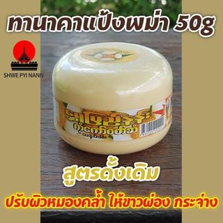 Whitening Mask Thanakha 100% ทานาคาแป้งพม่า 50g สูตรดั้งเดิม
