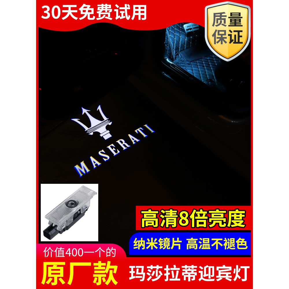 [จุด●อะไหล่รถยนต์] Maserati Welcome Light ghibli Geberit ประธาน levante Levante SUV การปรับเปลี่ยนประตูฉาย SUV