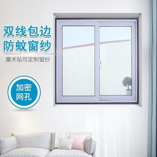 防蚊窗纱魔术贴窗纱隐形窗纱免打孔自粘型窗纱非磁性窗纱定制窗纱