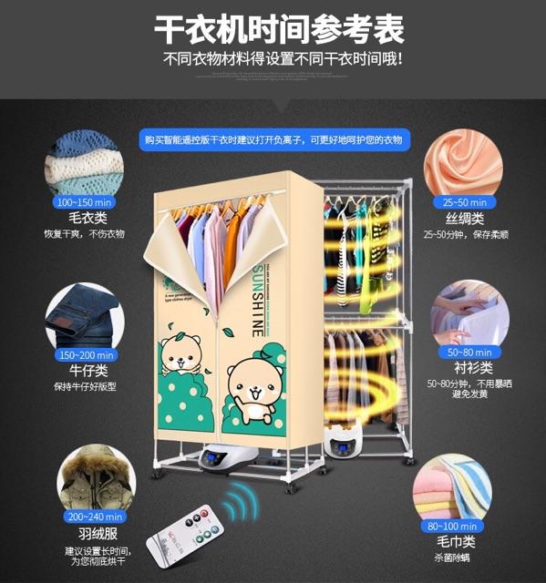 (Order)Tủ sấy quần áo có điều khiển