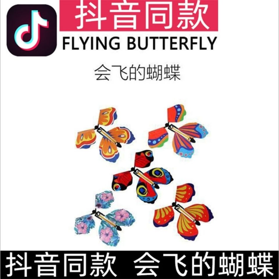 Douyin Same Style Flying Butterfly Useful Tool for Pressure Reduction Surprise Creative Funny Magic Props Funny Paper Butterfly Toy