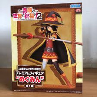 Megumin game prize
