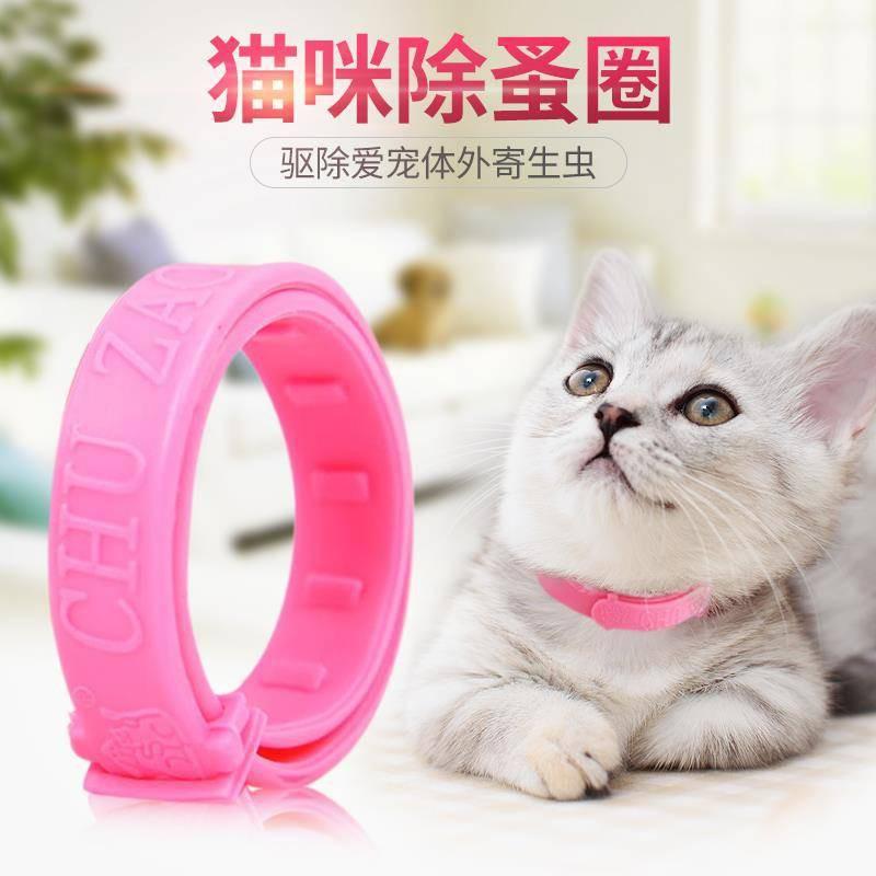 สุนัขแมวนอกเหนือไปจากแหวนหมัด, อุปกรณ์ถ่ายพยาธิภายนอก, ปลอกคอสุนัขแมวสัตว์เลี้ยง