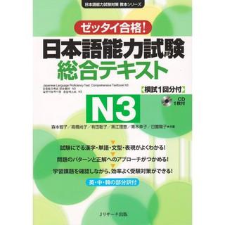 Sách tiếng Nhật - Zettai gokaku N3 Sougou tekisuto (Kèm CD) thumbnail