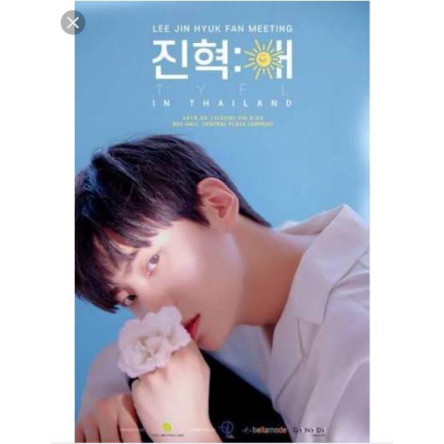 โปสเตอร์งานfanmeeting อีจินฮยอก(พี่เวย์) Poster