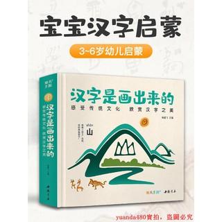 Sách Vẽ Chủ Đề Trung Hoa Cho Bé Từ 0-3 Tuổi