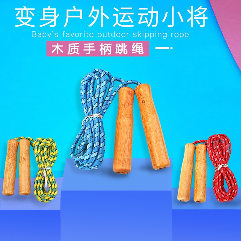 Adjustable skipping rope children's adult fitness weight loss men and women sports fat burning wooden handle unisex jump