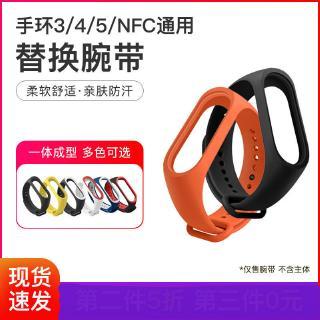 Vòng Đeo Tay Thông Dụng Nhiều Màu Sắc Cho Xiaomi Mi Band 3 / 4 / 5nfc