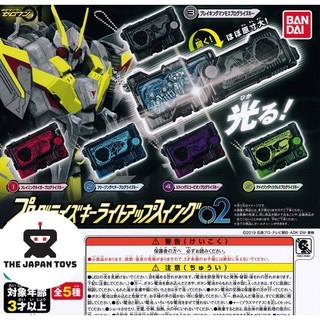 Đồ chơi móc khóa Progrise Key Kamen Rider Zero One (có đèn)