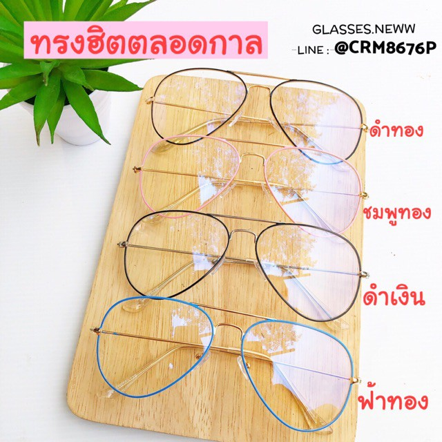 New】แว่นกรองแสง ทรงฮิต ❗️ขายดี 💥