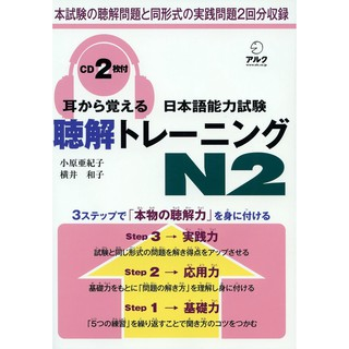Mimikara oboeru N2 Nghe Hiểu – Bản Nhật Anh