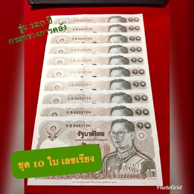 ธนบัตรชนิดราคา 10 บาท แบบ 12 (ทรงม้า) UNC รุ่น 120 ปี กระทรวงการคลัง ชุด 10 ใบ เลขเรียง