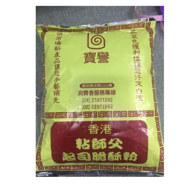 Bột cheese hongkong