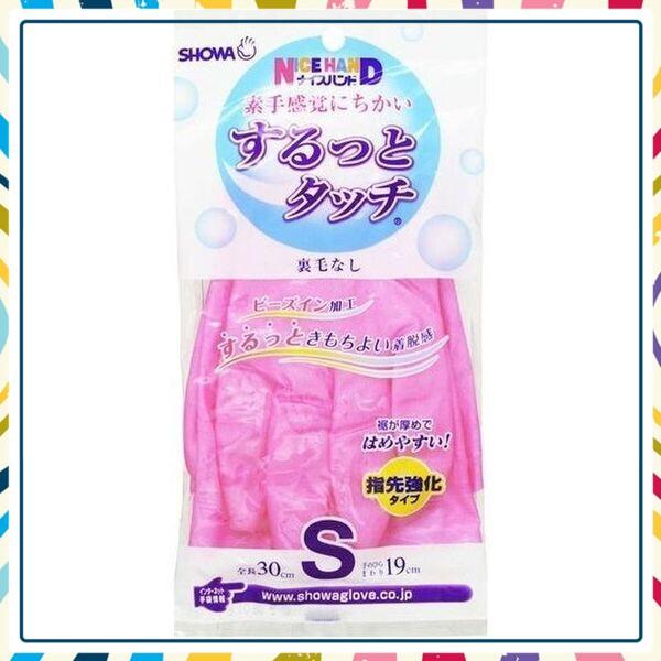 (Siêu Hấp Dẫn)Găng tay rửa bát biết thở SHOWA size S tốt nhất