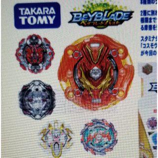 TAKARA TOMY Beyblade GT B-140 Random Booster Vol 15