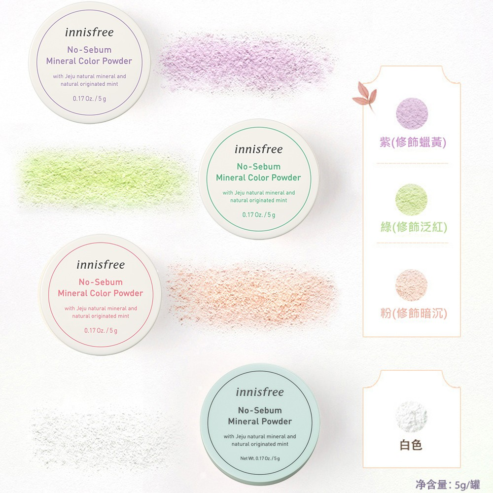 Phấn Phủ Kiềm Dầu Dạng Bột Khoáng Có Màu Innisfree No-Sebum Mineral Color  Powder 5g | Shopee Việt Nam