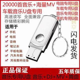 Âm nhạc bài hát chính hãng U đĩa thanh ô tô đa năng USB máy tính điện thoại di động 128G64G32G16GU DJ thumbnail