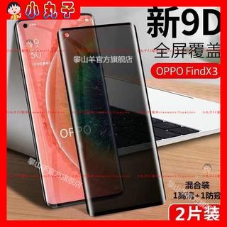 Kính Cường Lực Bảo Vệ Toàn Màn Hình Cho oppo FindX3Pro