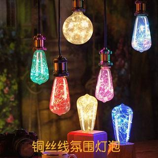 【Dây đèn led】 Led Colorful Slow Flash Starry Sky Lighting Chain Ktv Wine Table Decorative Light Source E27 Screw Copper Wire Energy-Saving Bulb