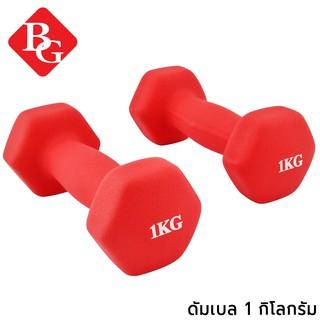 BG Bộ tạ đôi, 2 tạ tay 1KG cao cấp lõi thép đặc, bọc caosu nhám Thái Lan ( Tổng 2kg) thumbnail