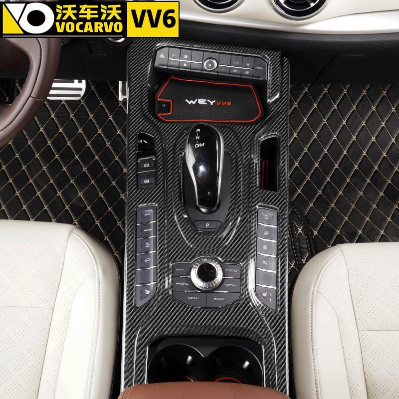 [จุด●อะไหล่รถยนต์] รถ Wo Wo ทุ่มเทให้กับ Wei Pai VV6 แผงควบคุมกลางกล่องเกียร์ Great Wall weyvv6 การปรับเปลี่ยนการตกแต่ง