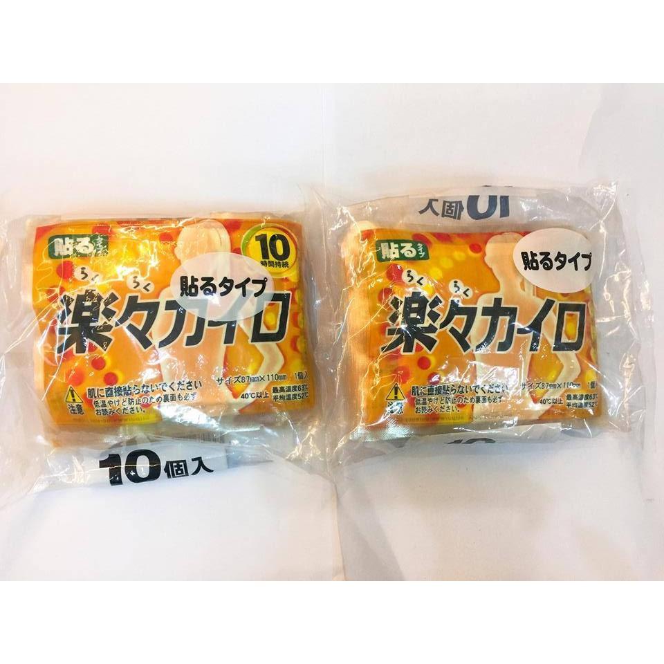 Miếng dán giữ nhiệt 10 miếng Nhật Bản