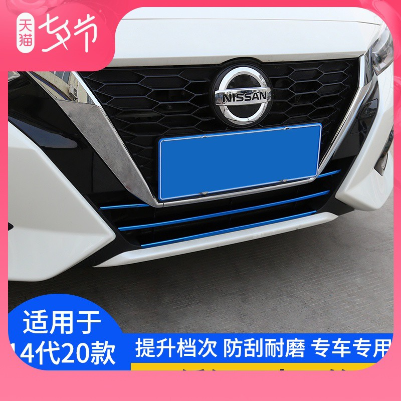 Applicable to the 14th generation and 20 new Sylphy classic front bumper trims, the lower middle net anti-collision and anti-scratch strips, the appearance of the decorative bright strip