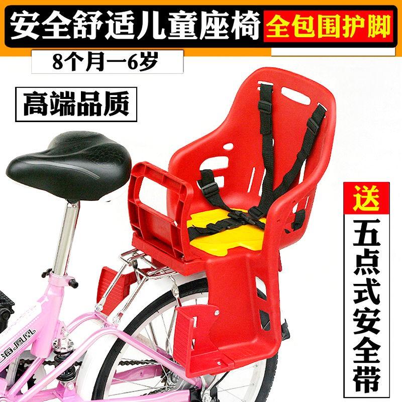 ghế ngồi xe đạp trẻ em xe đạp leo núi ghế an toàn phía sau cho bé xe đạp trẻ em dày và to ghế