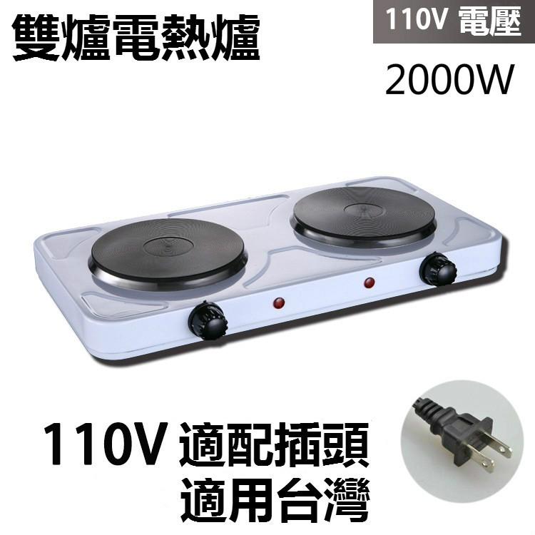 110 v เตาไฟฟ้าแบบ dual head 110v