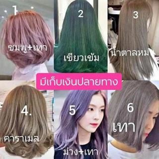 Thuốc nhuộm tóc Thái Lan 12 màu Cawai Cosplay mùi thơm tóc mềm mượt 50g – Thái Lan