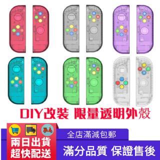 Vỏ Bảo Vệ Cho Máy Chơi Game Nintendo Switch Joycon thumbnail