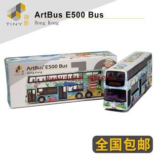 Mô Hình Xe Buýt Mini 12 Tầng E 500