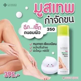 Xịt Tẩy Lông LANSLEY Siêu Tiện Lợi Chính Hãng Thái Lan