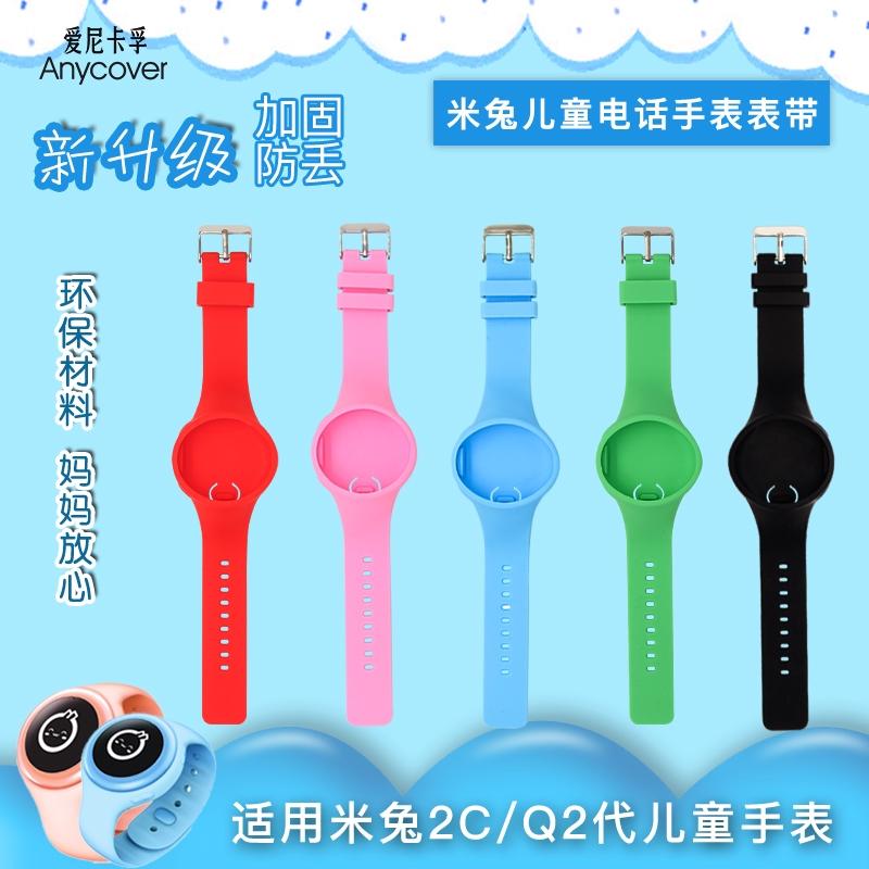 ▬Xiaomi Rice Rabbit Q Children's smart phone watch silicone strap 2C positioning case table set cartoon pendant accesso