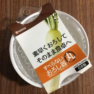 Chén mài rau củ, thức ăn Nhật bản