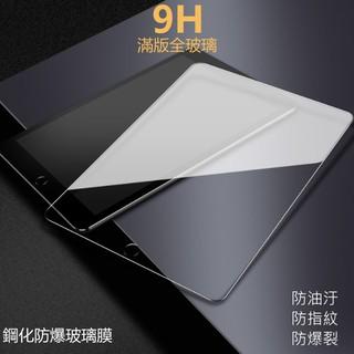 kính cường lực bảo vệ màn hình máy tính bảng ipadpro11 ipad pro 11 a1980 a2013 a1934